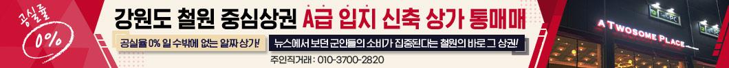 철원통건물매매