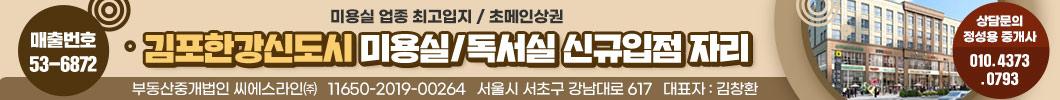 김포골든하임