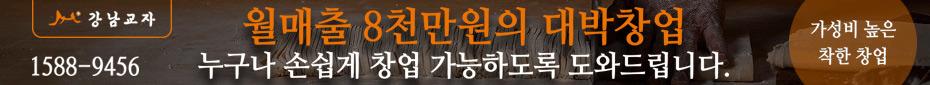 강남교자 AD